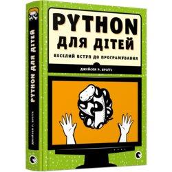"""Книга """"PYTHON для дітей"""" - Бріґґс Джейсон Р."""
